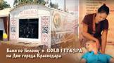 День Города Краснодара - 2015