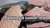 Какие лучше камни для бани - Видео