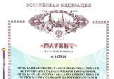 КБА получила патент на Печь по-Белому
