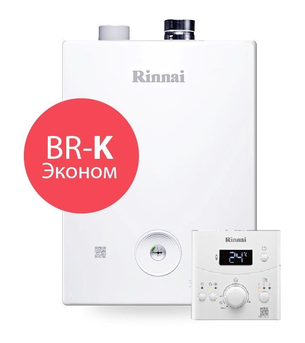 Газовые котлы Rinnai серии BR-K«Эконом»
