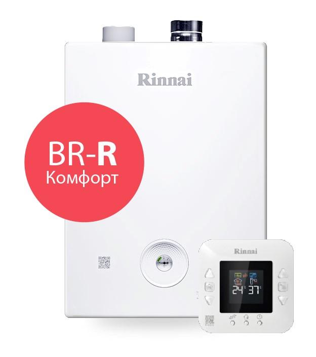 Газовые котлы Rinnai серии BR-R «Комфорт»