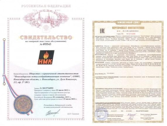 Свидетельство и сертификат печей Сибирь